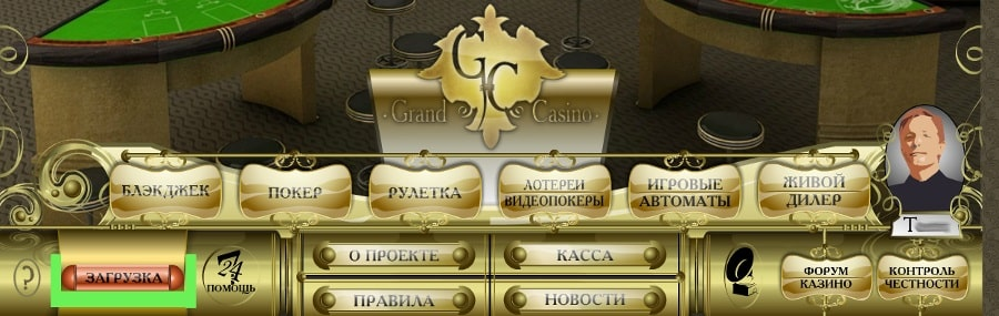 Скачать Гранд казино