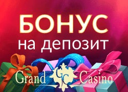 Гранд казино бонусы