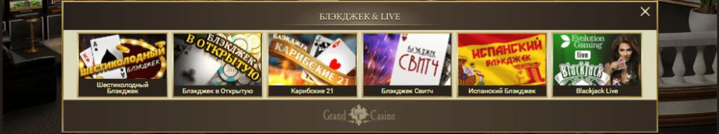 Блэкджек в Гранд казино