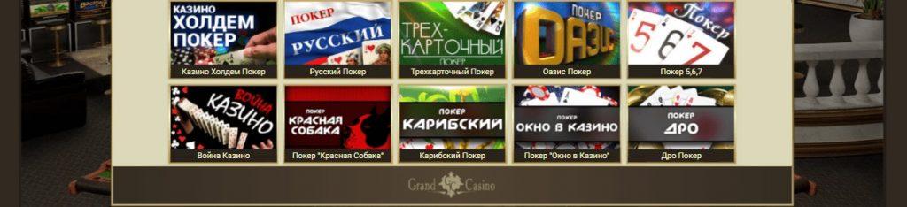 Онлайн покер в Гранд казино